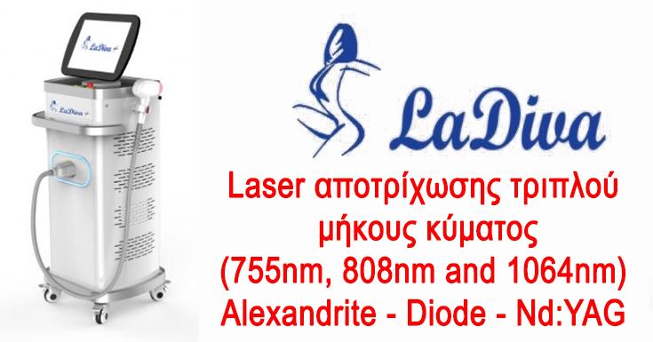 Laser Ενσωματώνοντας τα πλεονεκτήματα τριών τεχνολογιών (Αλεξανδρίτη, Διοδικού και Nd: Yag lasers), είναι κλινικά αποδεδειγμένο ότι καθιστά τη θεραπεία της ανεπιθύμητης τριχοφυΐας ασφαλή, άνετη και κατάλληλη για όλους τους τύπους δέρματος καθ' όλη τη διάρκεια του χρόνου, χωρίς τον κίνδυνο εμφάνισης δυσχρωμίας.